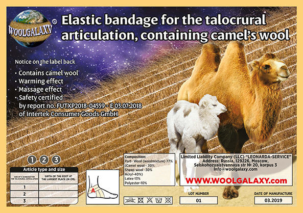 Elastic bandage for the talocrural articulation, containing camel's wool WOOLGALAXY®