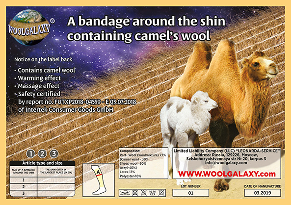 A bandage around the shin, containing camel's wool WOOLGALAXY®